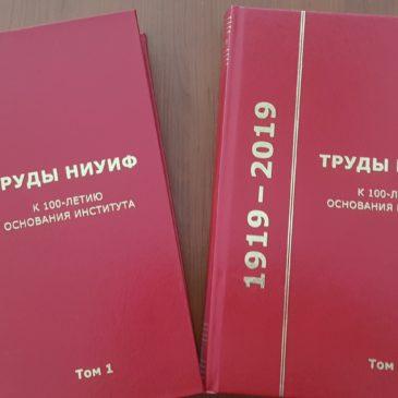 В августе этого года в нашем издательстве вышел в свет двухтомник «Труды НИУИФ: к 100-летию основания института»!