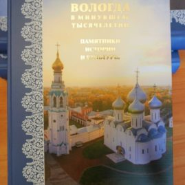 Вологда в минувшем тысячелетии: памятники истории и культуры