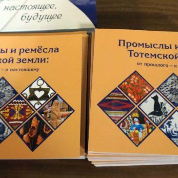 Книжные новинки Тотьмы представили в Вологодской областной универсальной научной библиотеке!