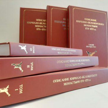 Описание Кирилло-Белозерского монастыря 1771-1773 гг. теперь можно найти не только в архиве!