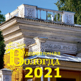 Деревянная Вологда: календарь