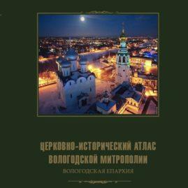 Церковно-исторический атлас Вологодской митрополии. Вологодская епархия