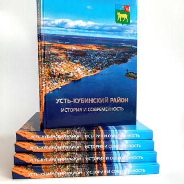 Усть-Кубинский район: история и современность