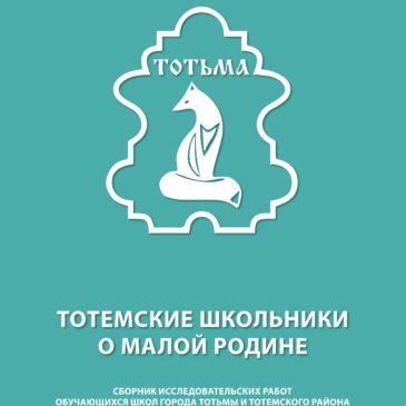 Книга исследовательских работ тотемских школьников вышла в нашем издательстве!
