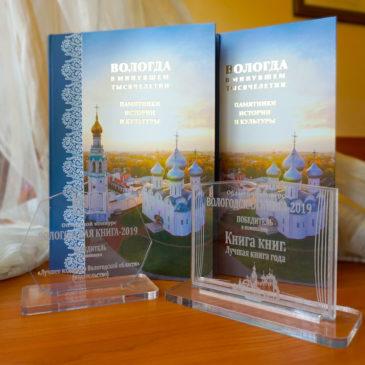 Итоги областного конкурса Книга года-2019