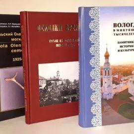 """Из 13 лучших книг 2020 года 3 вышли в """"Древностях Севера""""!"""