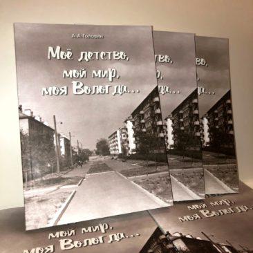 Головин А. А. Мое детство, мой мир, моя Вологда…