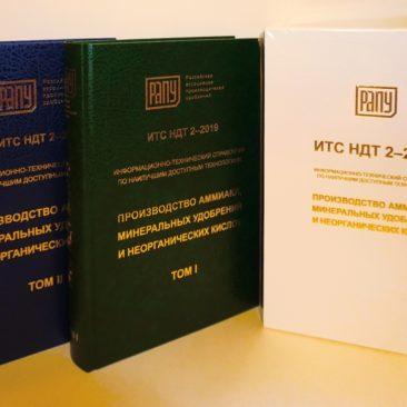 Двухтомный справочник по производству аммиака, минеральных удобрений и неорганических кислот.