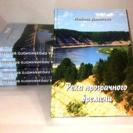 Данилова Л.Н. Река прозрачного времени