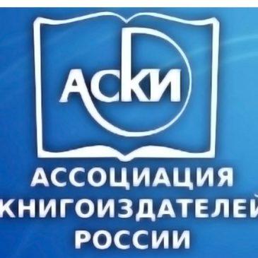 Друзья! Опубликован лонг-лист одного из престижных всероссийских конкурсов Ассоциации книгоиздателей России (АСКИ) «Лучшие книги года 2020»!