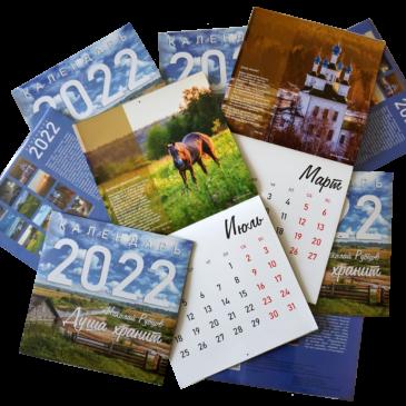 Новый календарь на 2022 год скоро будет в продаже!