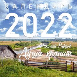 """""""Душа хранит"""": настенный тематический календарь на 2022 год"""