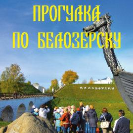 Прогулка по Белозерску