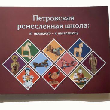 Петровская ремесленная школа : от прошлого – к настоящему