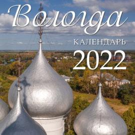 ВОЛОГДА: настенный календарь на 2022 год