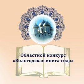 «Вологодская книга – 2020»